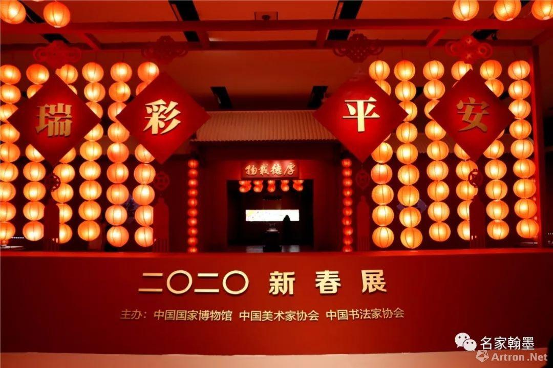 """""""瑞彩平安——2020新春展""""在中国国家博物馆隆重开幕"""