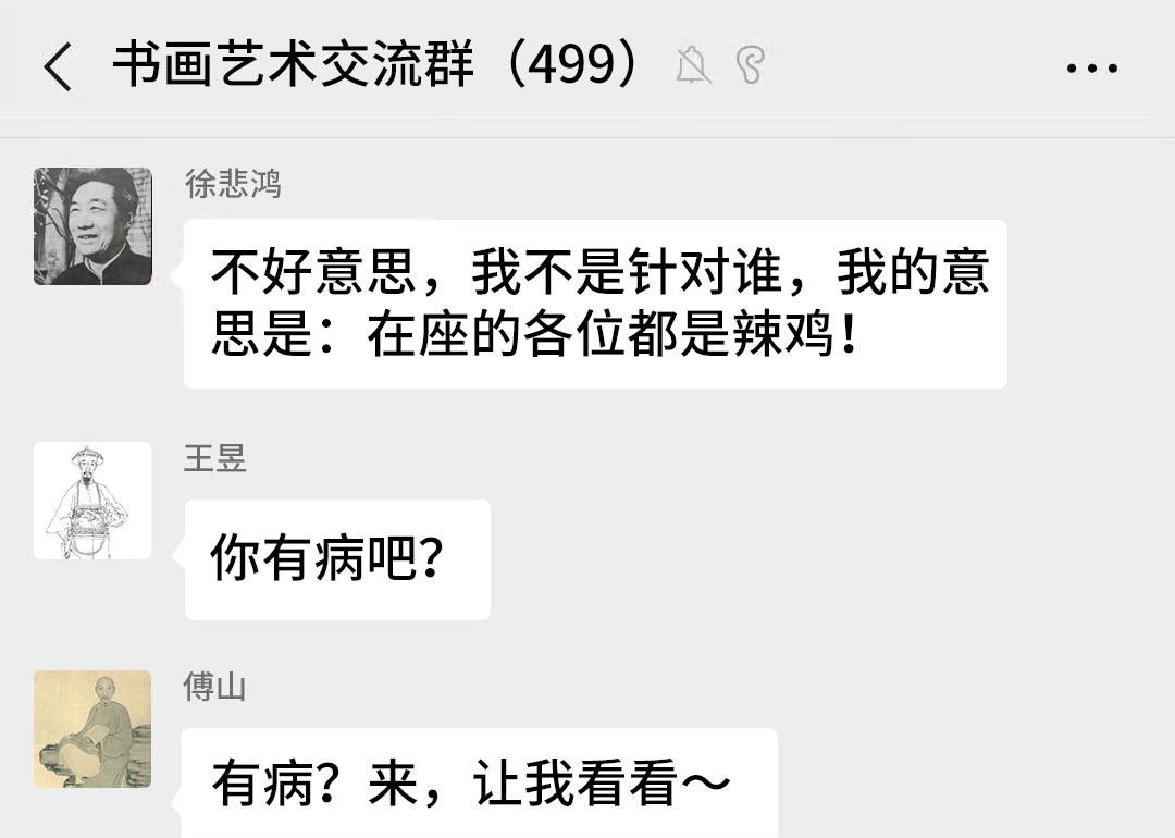 书画群聊3:徐怼怼上线!!