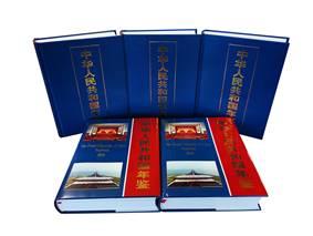 《中华人民共和国年鉴》2019版出版发行  41家新华社民族品牌工程入选企业首次入编