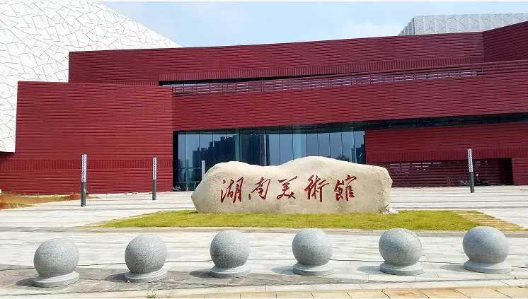 湖南美术馆公布2020年春节开放时间:除夕、初一闭馆