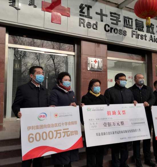 伊利集团再投入1亿元助力抗击疫情