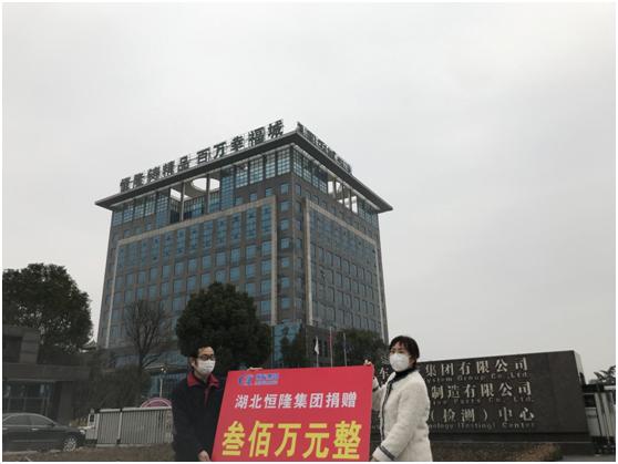 新华财经 | 恒隆集团捐款300万元助力湖北抗击疫情