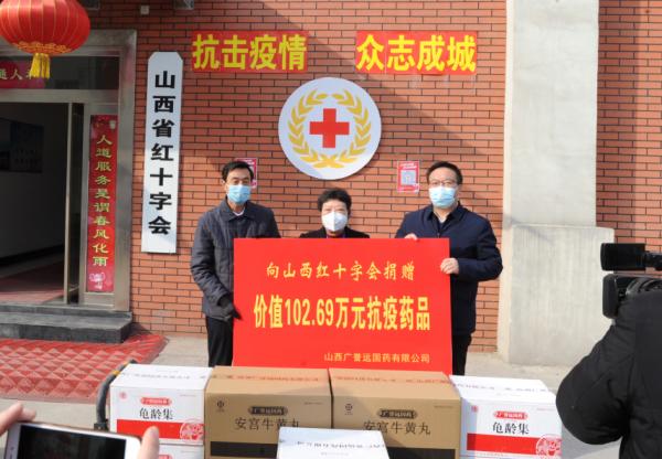抗擊疫情?民族品牌在行動:廣譽遠再捐310萬元藥品支援抗擊疫情