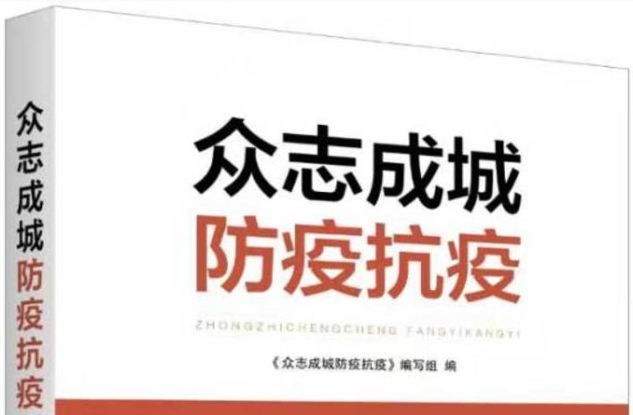 """数十家新华社民族品牌工程入选企业抗""""疫""""故事 入编新华版《众志成城防疫抗疫》主题图书"""