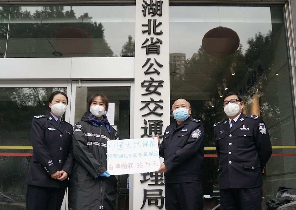 中國大地保險快速完成首單湖北抗疫交警專屬保險給付