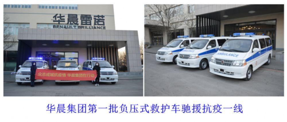 與疫情賽跑,車企用中國速度趕制負壓救護車