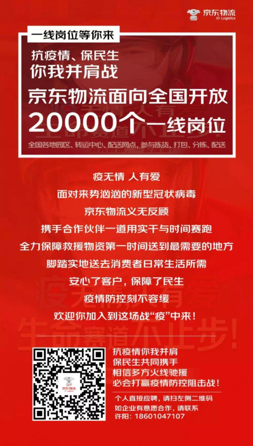 抗疫情 穩就業 京東集團、達達集團將聯合招募超35000個正式及臨時員工