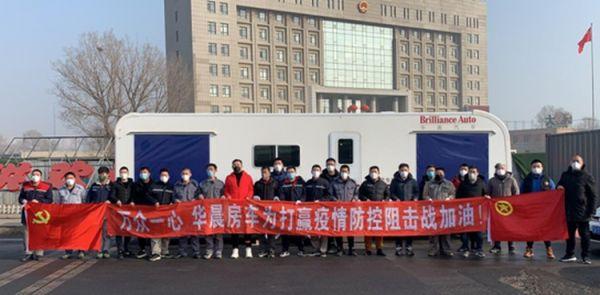 華晨集團無償投放20輛房車 助力遼寧交通防疫一線