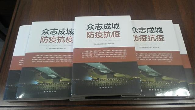 學習強國讀書頻道上架新華版《眾志成城 防疫抗疫》主題圖書電子版