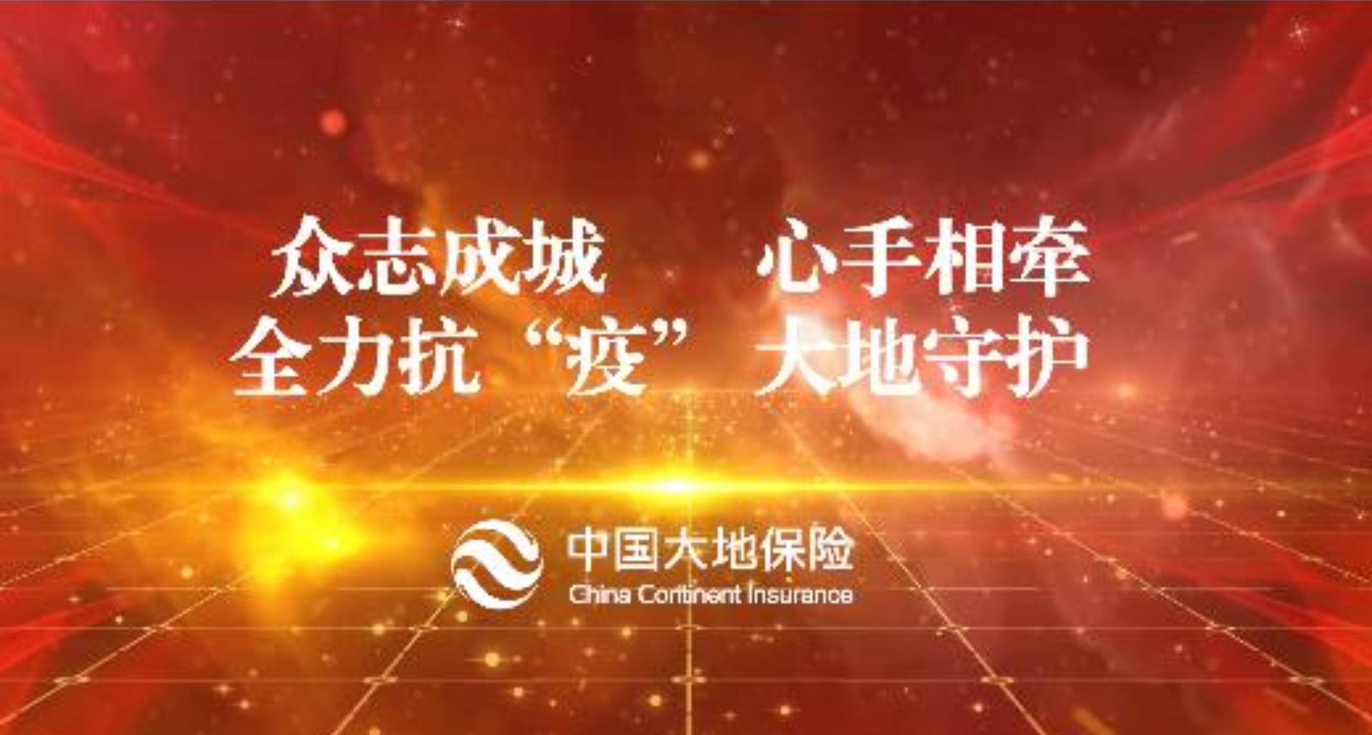 """中國大地保險:眾志成城 全力抗""""疫"""""""