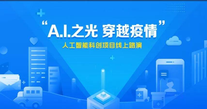 """800+投資人線上集聚,""""A.I.之光 穿越疫情""""今日路演繼續!"""