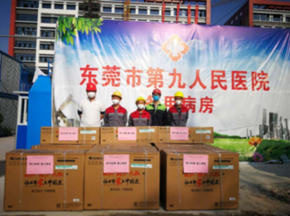 復工助抗疫,東莞格力已捐贈500萬元防疫物資