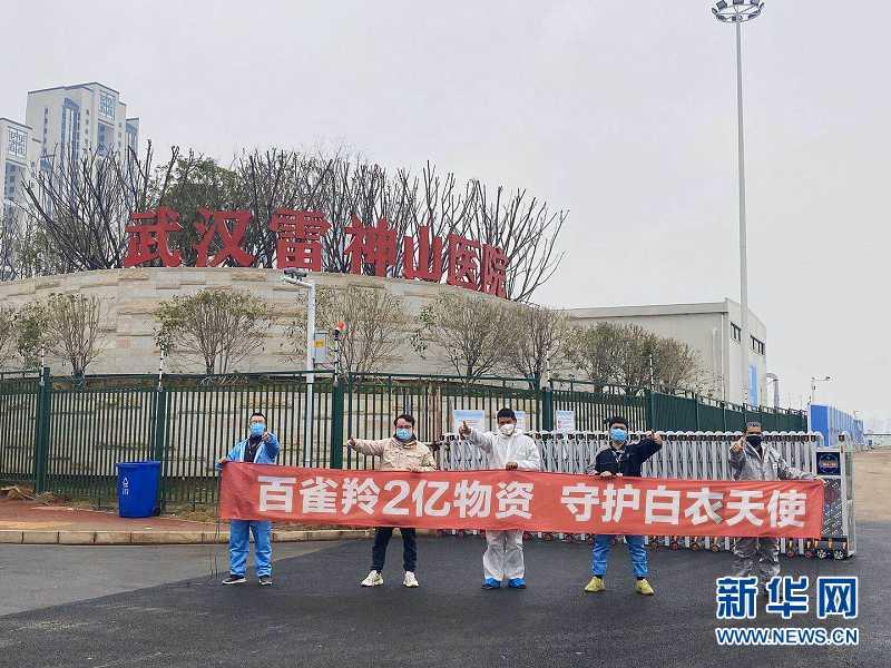 百雀羚第三批捐贈物資送達武漢雷神山、金銀潭醫院