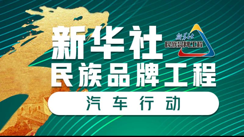 新华社民族品牌工程·汽车行动