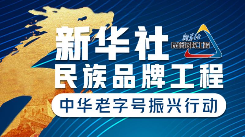 新華社民族品牌工程·中華老字號振興行動