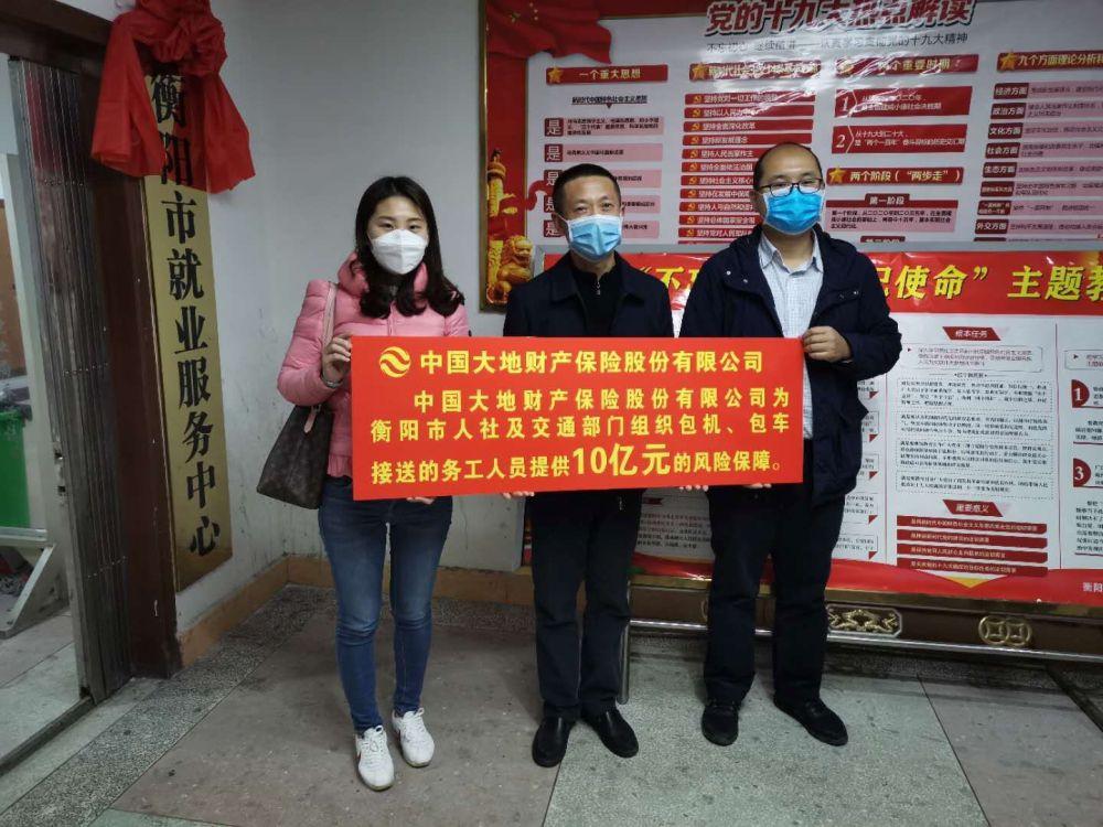 中國大地保險助力企業復工復產 為110萬務工人員定制保險