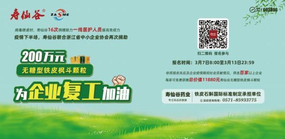 為復工加油 壽仙谷再捐200萬元無糖型鐵皮楓斗顆粒