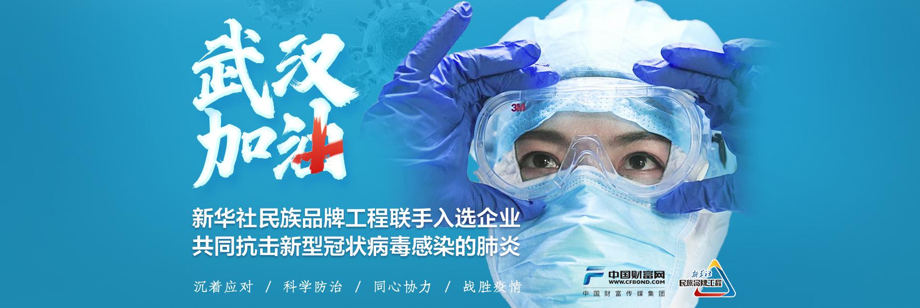 新華社民族品牌工程聯手入選企業 共同抗擊新型冠狀病毒感染的肺炎