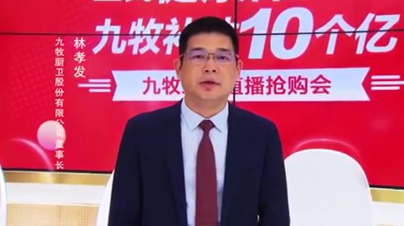 專訪林孝發:全民健康保衛戰,九牧補貼10個億