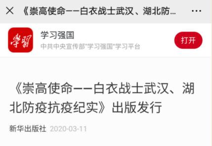 """""""学习强国""""平台转发《崇高使命——白衣战士武汉、湖北防疫抗疫纪实》出版消息"""