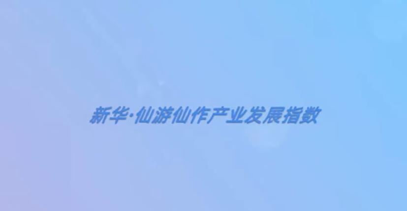 新華財經·指數|《新華·仙游仙作產業發展指數報告(2019年第4季度)》正式發布