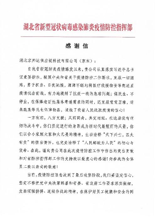 湖北省疫情防控指挥部发感谢信表扬京东:勇于担当、日夜驰援!