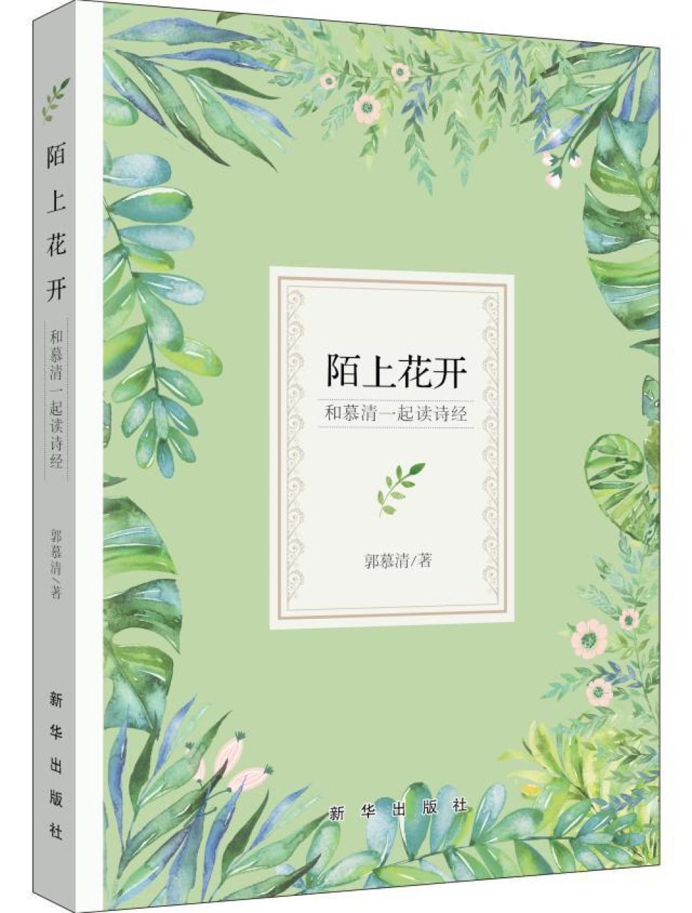 """""""三月三""""登上熱搜 上巳節是中國古代情人節嗎?"""