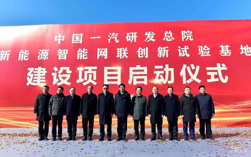 中国一汽新能源智能网联创新试验基地建设项目启动