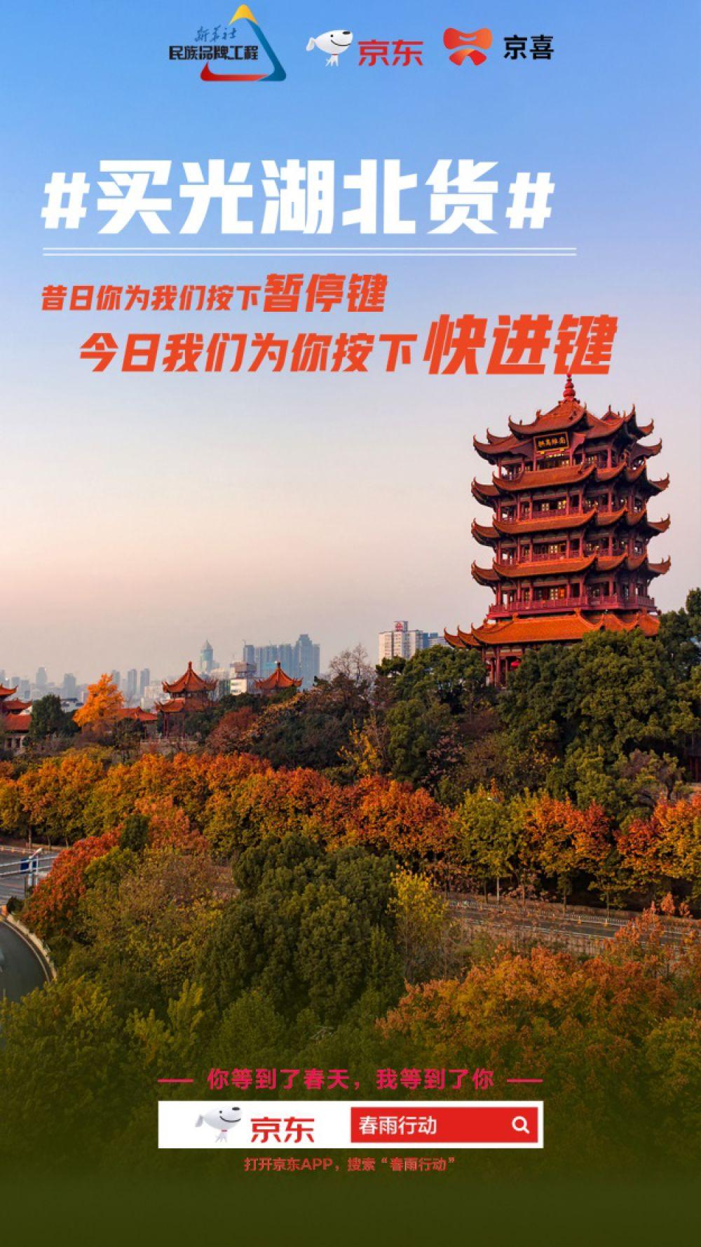 """新華社民族品牌工程聯合京東發起""""買光湖北貨""""行動"""