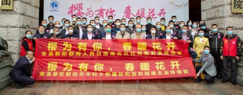 福建安溪向武汉捐赠650公斤铁观音