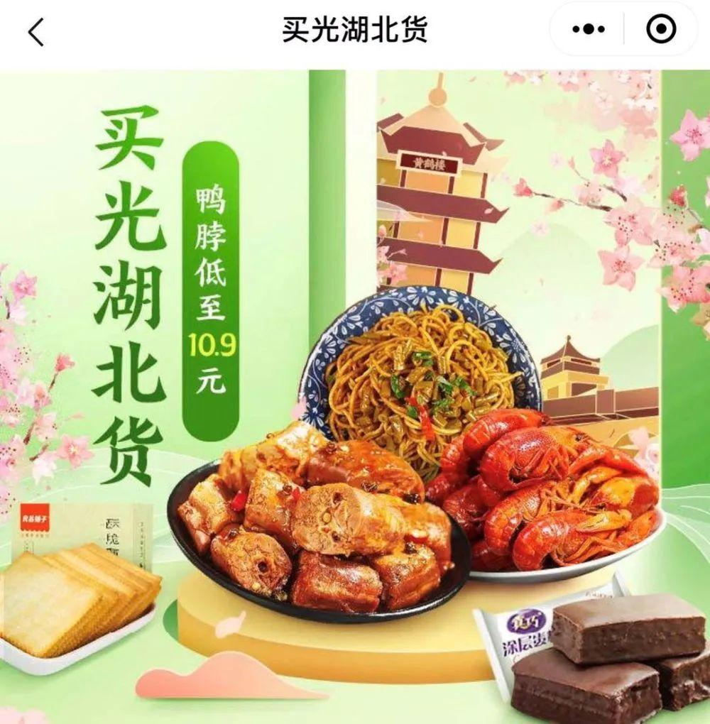 """""""武漢,歡迎歸隊""""!""""買光湖北貨""""第二波來了!"""