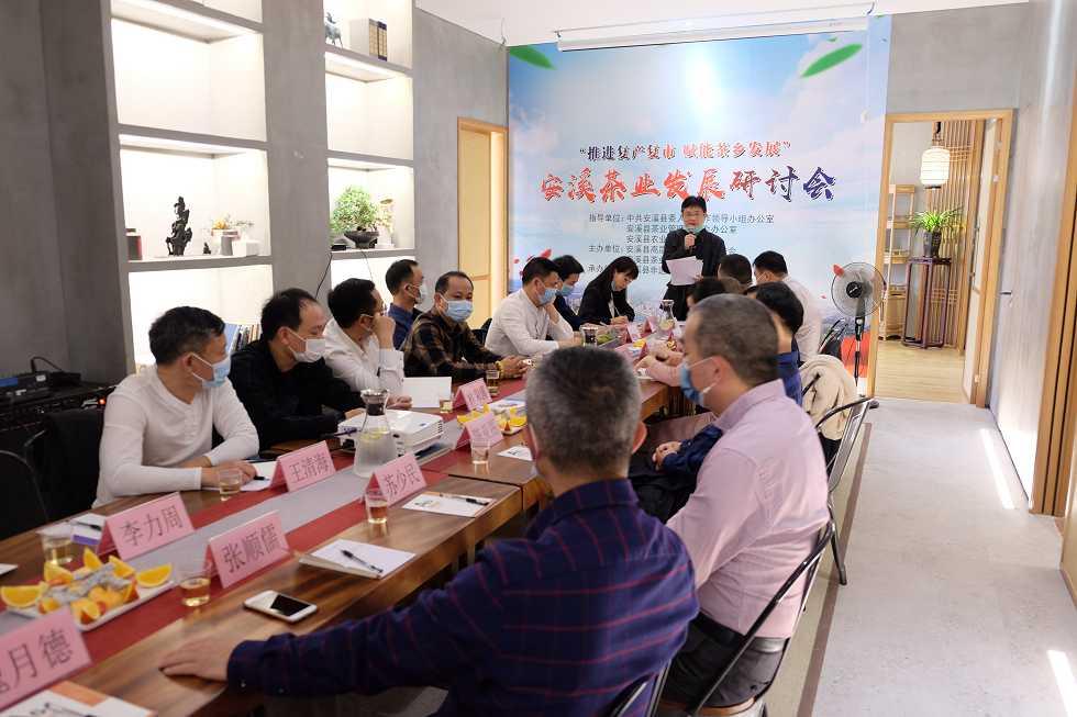 福建安溪:专业人士建言茶产业复产复市
