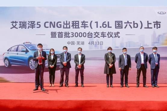艾瑞澤5CNG(1.6L 國六b)出租車正式上市首批交付3000臺