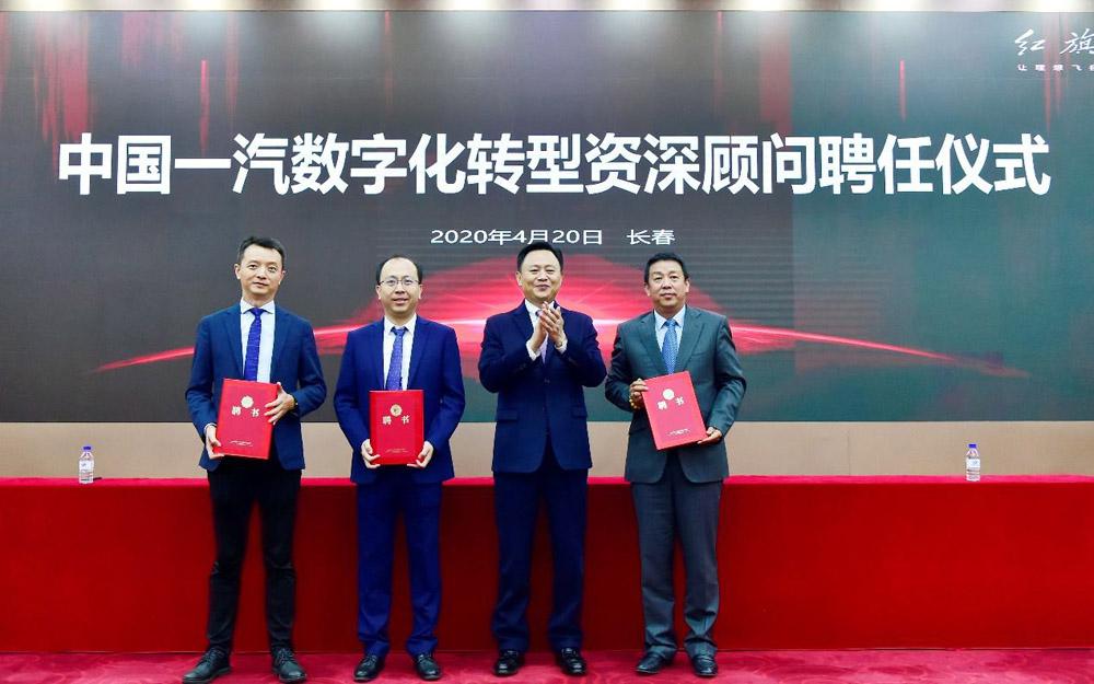 中国一汽与华为、腾讯等开展深度合作