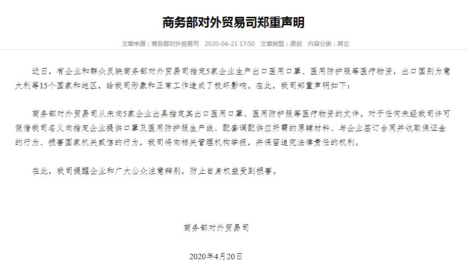 商务部对外贸易司:从未指定5家企业生产出口医疗物资