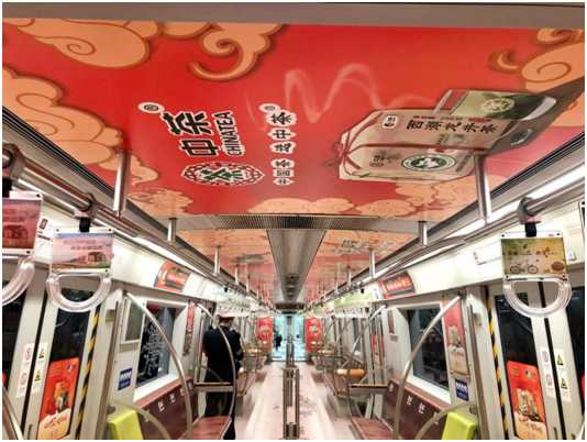 """中茶亮相""""中華老字號""""北京地鐵一號線"""