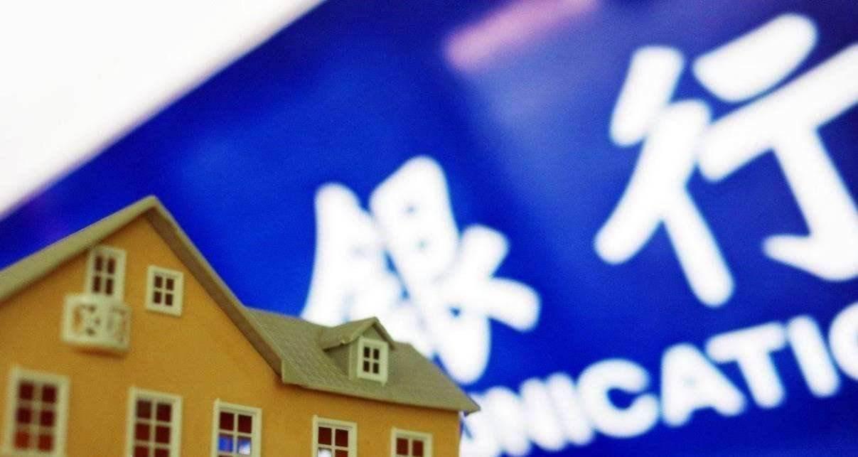 人民银行上海总部:严禁通过消费贷等违规向购房者提供资金