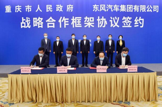 20億元投資金康新能源 三場重磅簽約助推重慶汽車產業高質量發展