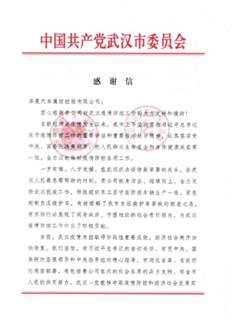 华晨集团积极生产救护车驰援抗疫一线 武汉市委、市政府发来感谢信