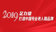 【中国品牌日】足力健——打造中国专业老人鞋品牌