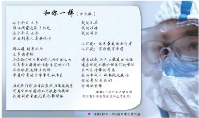 国际期刊创刊85年首次发表中国医生抗疫诗