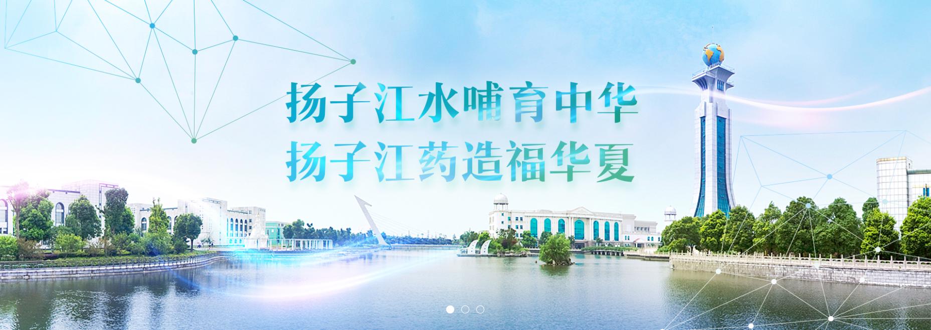 """扬子江大健康产品510中国品牌日登陆新华社""""快看""""直播平台"""