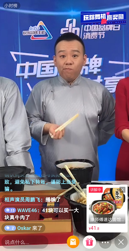 """康师傅自热面及天然矿泉水""""涵养泉""""亮相""""5•10消费节""""直播间"""