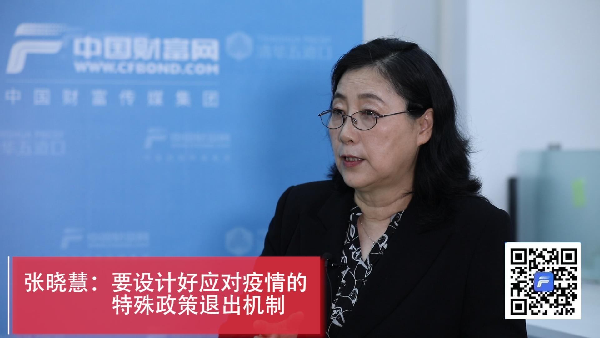【中国财富报道】张晓慧:要设计好应对疫情的特殊政策退出机制