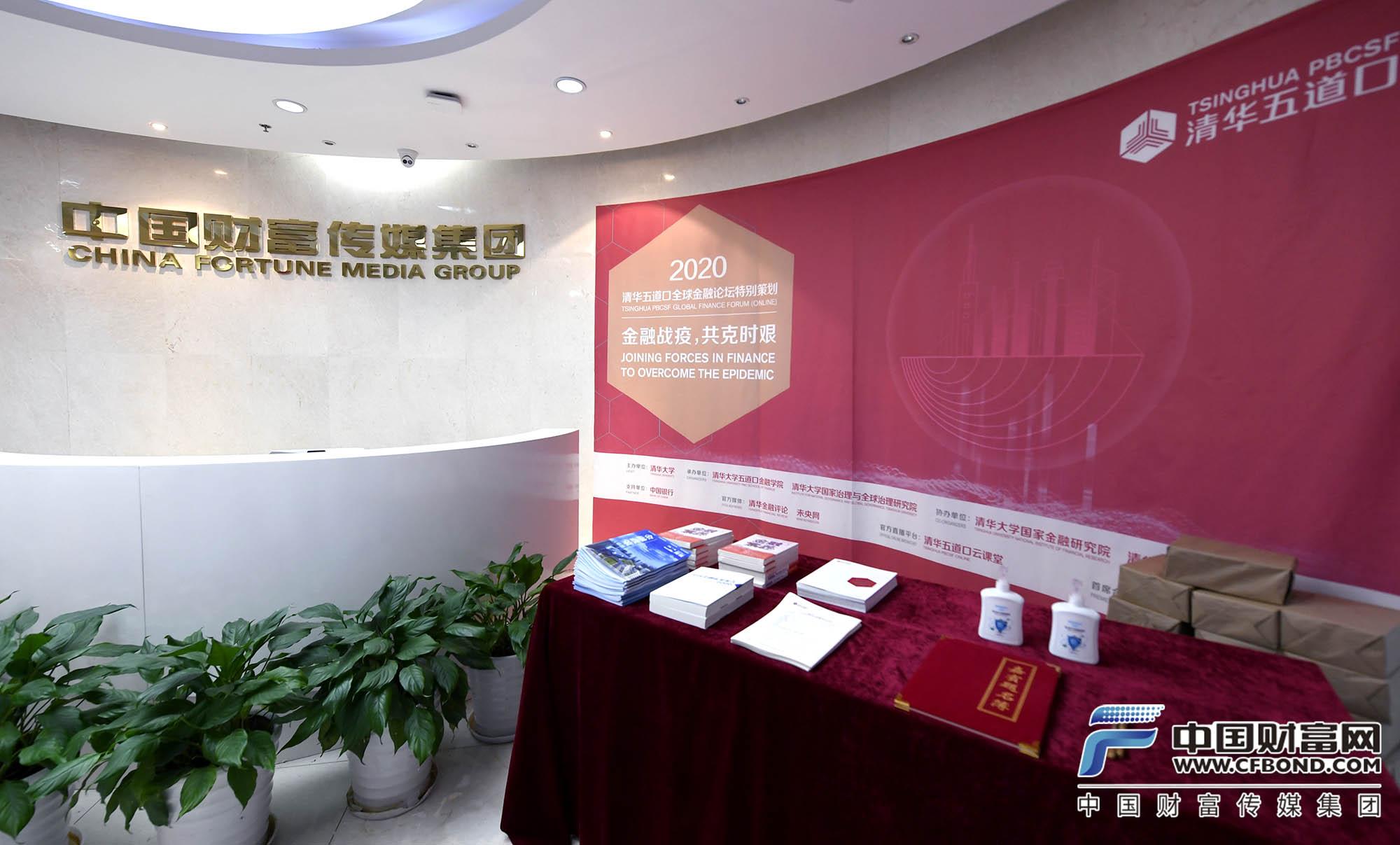 2020清华五道口全球金融论坛特别策划活动现场