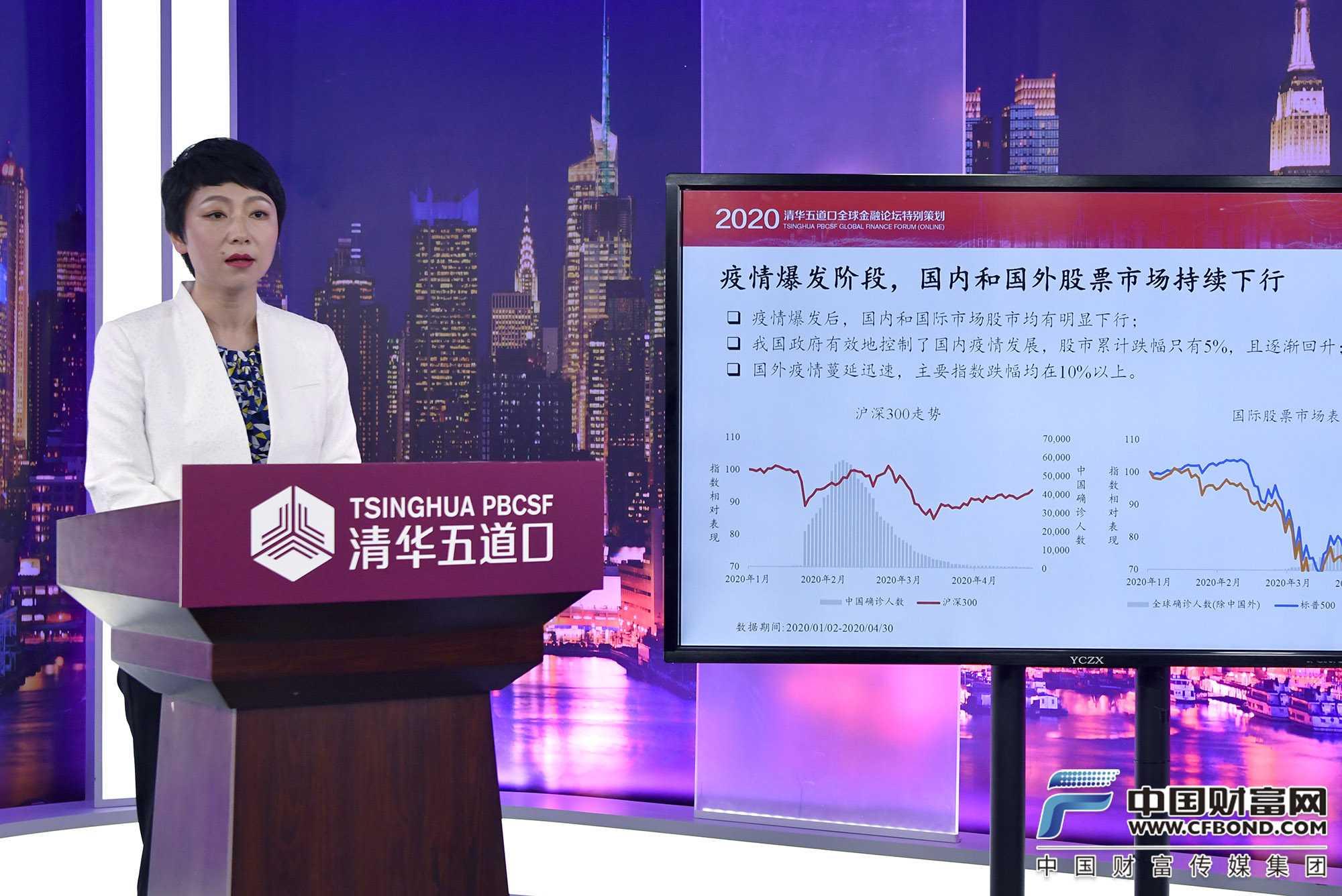 清华大学五道口金融学院副院长张晓燕