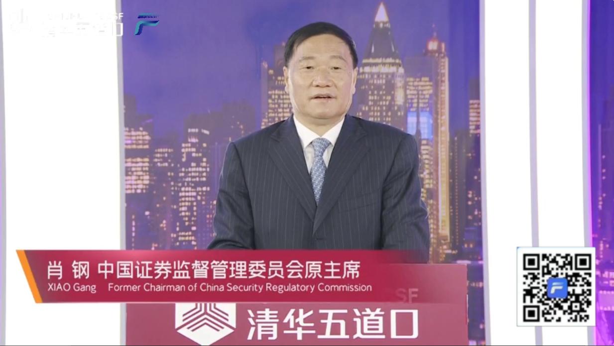 【中国财富报道】肖钢:降低社保缴费既减少企业负担又释放居民消费需求