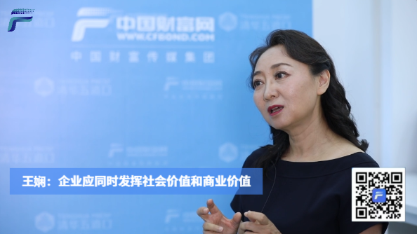 【中国财富报道】王娴:企业应同时发挥社会价值和商业价值
