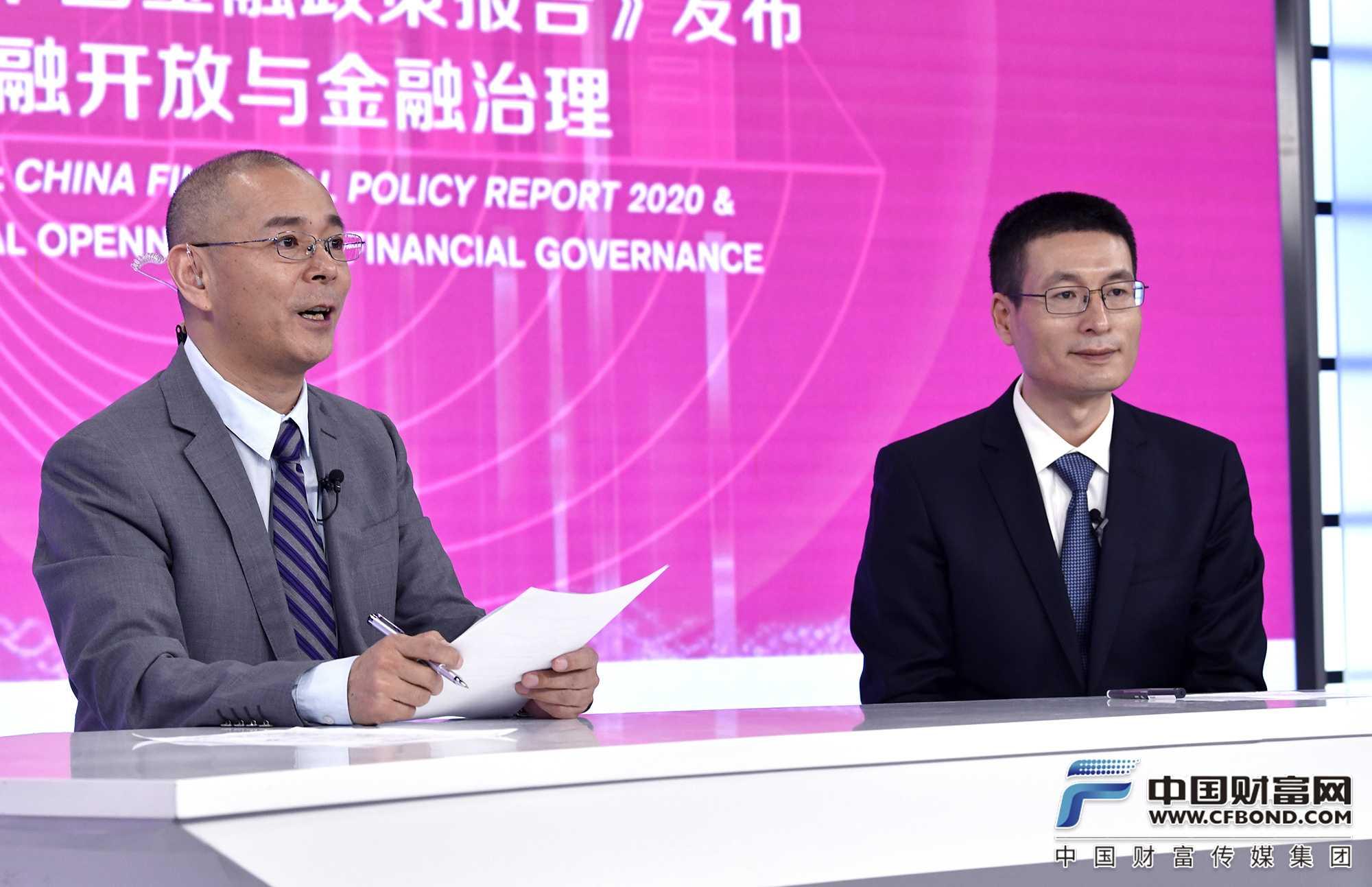 主题三:《2020中国金融政策报告》发布及中国金融开放与金融治理深度对话环节