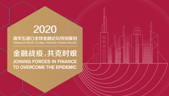 2020清华五道口全球金融论坛特别策划